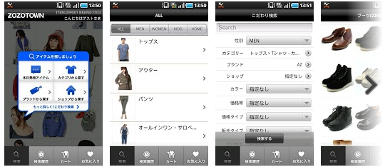zozotown, tokyo, jaón, ecommerce, online commerce, fashion apps, nethunting